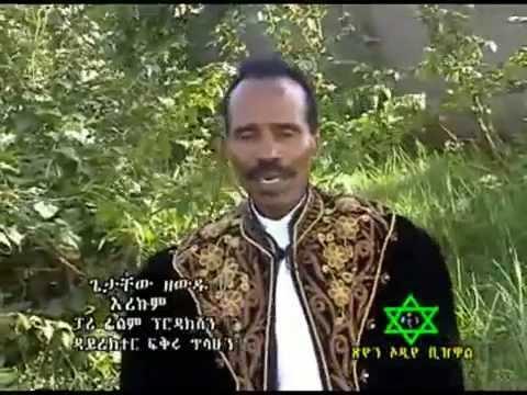 Getachaw Zewdu - እሪኩም