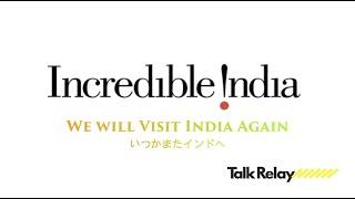 インドトークリレー第2弾『Visit India Again2020 いつかまたインドへ』