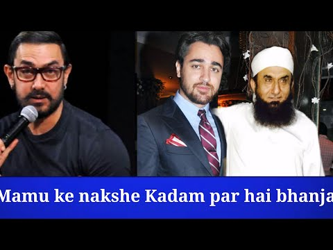 Bollywood actor Aamir Khan the Legend Pakistani Maulana Tariq Jameel Mulakat Aamir Khan bhanja Imran