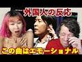 First Reaction to Hideaki Tokunaga - 輝きながら | Max & Sujy React