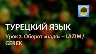 02 Турецкий   Урок № 2