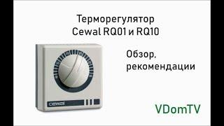 терморегулятор Сewal RQ01 и Сewal RQ10. Обзор и рекомендации