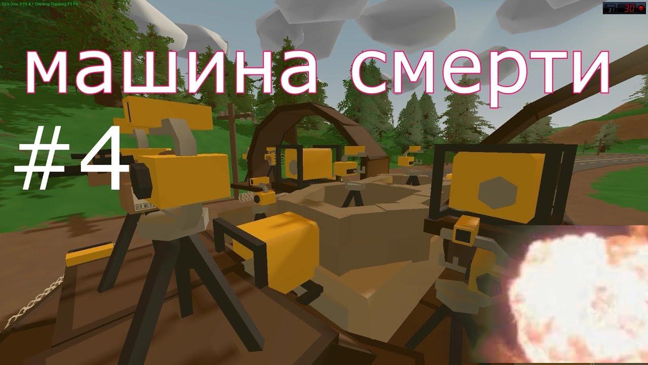 скачать unturned на русском
