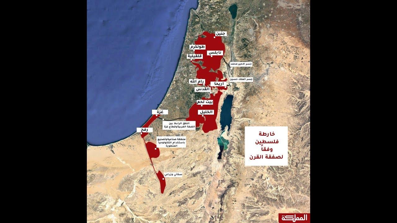 خارطة فلسطين وفقا لصفقة القرن Youtube