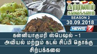 Sutralam Suvaikalam 23-09-2018 News7 Tamil Show