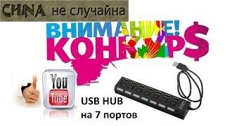 Конкурс №1 - Приз USB hub на 7 портов. Участвуйте. Всего 5 дней