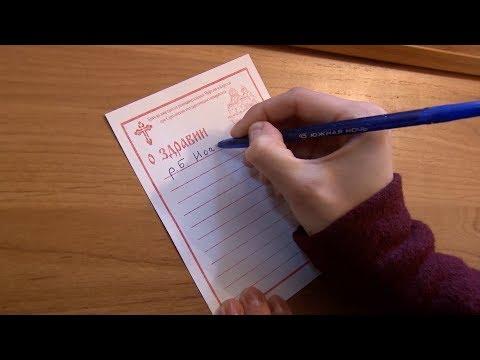 Как писать о здравии в церкви имена