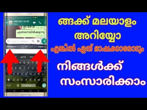 If You Know Malayalam You Can Send And Receive Messages In Any Language With Google Gboard