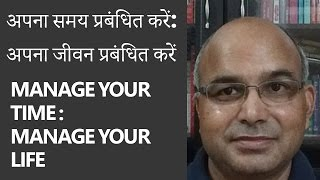 Manage Your Time: Manage Your Life (Hindi) by Awdhesh Singh [Ex IRS]