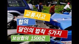 교통사고합의 달인의법칙5가지(#교통사고과실비율 #교통사…