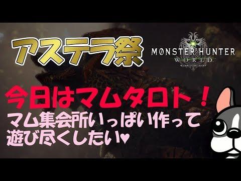 【MHW実況/PS4】アステラ祭でマムタロト周回!集会所作ってお待ちしております^^【モンハンワールド】