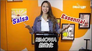 RIMOWA的進化(一) Salsa VS Essential