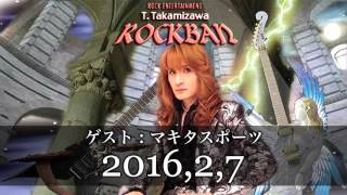 2016年2月7日 THE ALFEE 高見沢俊彦のロックばん ゲスト マキタスポーツ...
