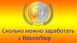 Стоит ли заниматься майнингом криптовалюты биткоин (BitCoin)- Сколько можно заработать-