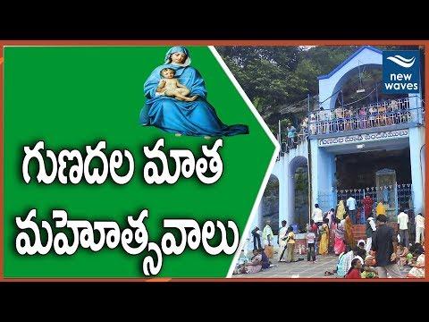 Gunadala Mary Matha Festival celebrations starts tomorrow in Vijayawada | New Waves
