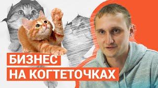 Бизнес на кончиках когтей. Как кошка помогла паре из Екатеринбурга открыть свое дело   E1.RU