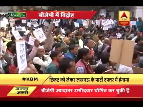 Kaun Banega Mukhyamantri: Protests erupt in BJP's Lucknow office post ticket distribution