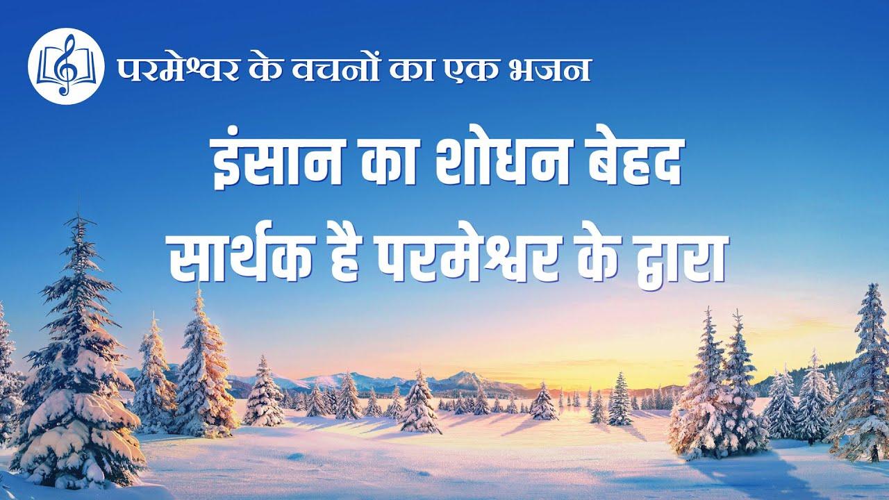 इंसान का शोधन बेहद सार्थक है परमेश्वर के द्वारा | Hindi Christian Song With Lyrics