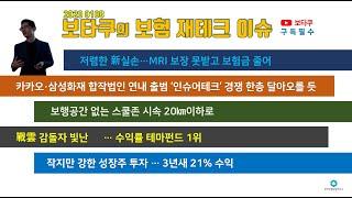 129화 보타쿠의 보험재테크 이슈_2020 01 08