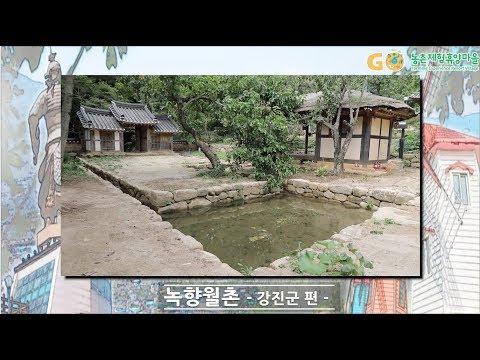강진 녹향월촌 영상
