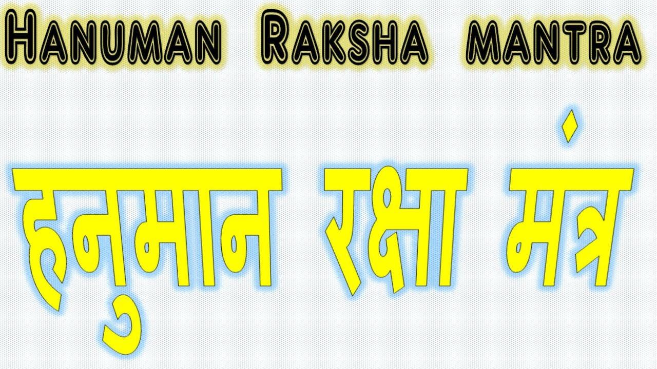 Secret Hanuman Raksha Mantra हनुमान रक्षा मंत्र Youtube