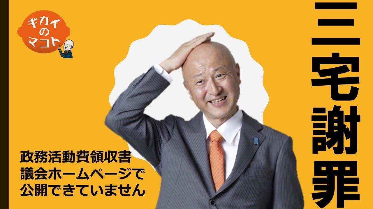 【地方議員とお金 政務活動費 ギカイのマコト第10回】(4′55″)