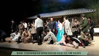 #찔레꽃 #시대악극 단양문화예술회관