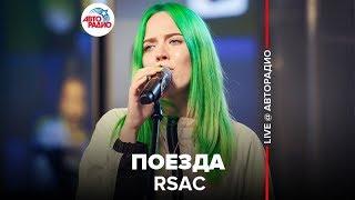 🅰️ RSAC - Поезда (LIVE @ Авторадио)