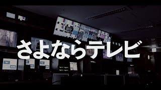 『さよならテレビ』予告編