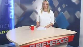5 ВЕЧЕРОВ от 09 августа 2017