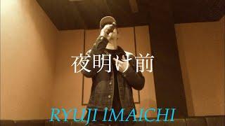 夜明け前 / RYUJI IMAICHI 今市隆二 歌います