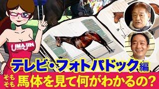 【競馬】「岡田牧雄さん×治郎丸さん」馬体対談 第3回『テレビ・フォトパドック編』