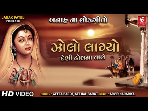 ઝોલો લાગ્યો બનાહ ના લોકગીત I Juhu Juhu Te I Geeta Barot I Setmal Barot I Gujarati Lok Geet