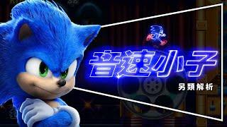 ????影評????音速小子:終於有好看的電玩改編電影了|續集預測+片尾解析|角色介紹|Sonic the Hedgehog