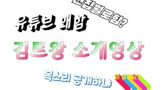 김트왕 간단 소개영상!