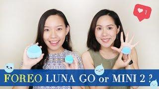 真的比手洗的還乾淨!Foreo Luna Go & Luna Mini 2 哪一台適合你? | Live an Insight X YOHO