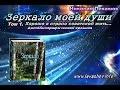 Зеркало моей души Том 1 Часть 2 Аудиокнига Н В Левашова mp3