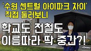 [청약 전 점검 1탄] 수원 센트럴 아이파크 자이 현장…