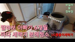 19. 엘지 세탁기 분해 청소 방법. 과탄산소다로 청소…