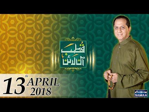 Qutb Online | SAMAA TV | Bilal Qutb | 13 April 2018