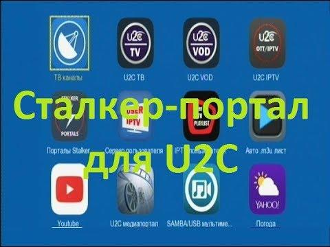 Сталкер-портал для U2C