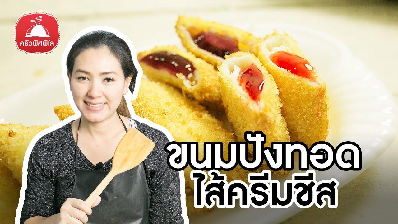 สอนทำขนมขาย ขนมของว่าง ทำกินเอง ขนมปังชุบไข่ ไส้ครีมชีส ขนมปัง ไส้แยม ทำอาหารง่ายๆ | ครัวพิศพิไล