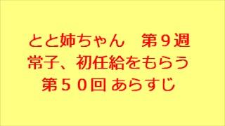 連続テレビ小説 とと姉ちゃん 第9週 常子、初任給をもらう 第50回 あ...