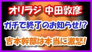 【炎上】オリラジ中田敦彦さんガチで終了のお知らせ・・・ 吉本幹部は本...
