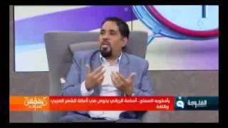 Repeat youtube video قصيدة  للشاعر أسامة الرياني  من لقاء في قناة الفلوجة