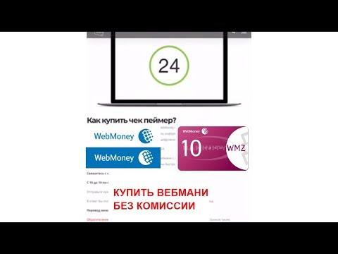 Как пополнить Вебмани в Украине. Пополнить кошелек Webmoney в Украине. Paymer.