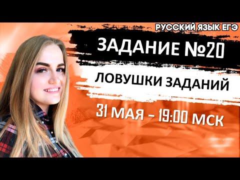 🔴ЕГЭ Русский Язык 2021 | Задание 20 | Пунктуация в СПП с разными видами связи | Ловушки заданий