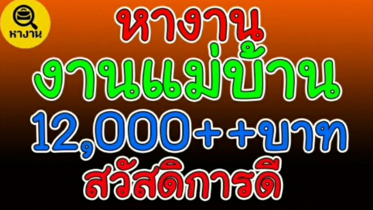 #หางาน แม่บ้าน 12000++ สวัสดิการดี 💥15/07/20💥