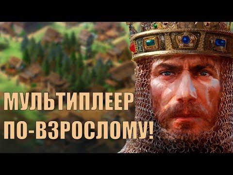 Вопрос: Как выиграть в Age of Empires II?
