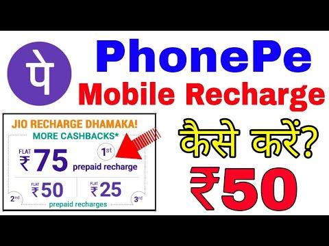 PhonePe App Mobile Recharge Cashback Offer    PhonePe से Mobile Recharge कैसे करे?